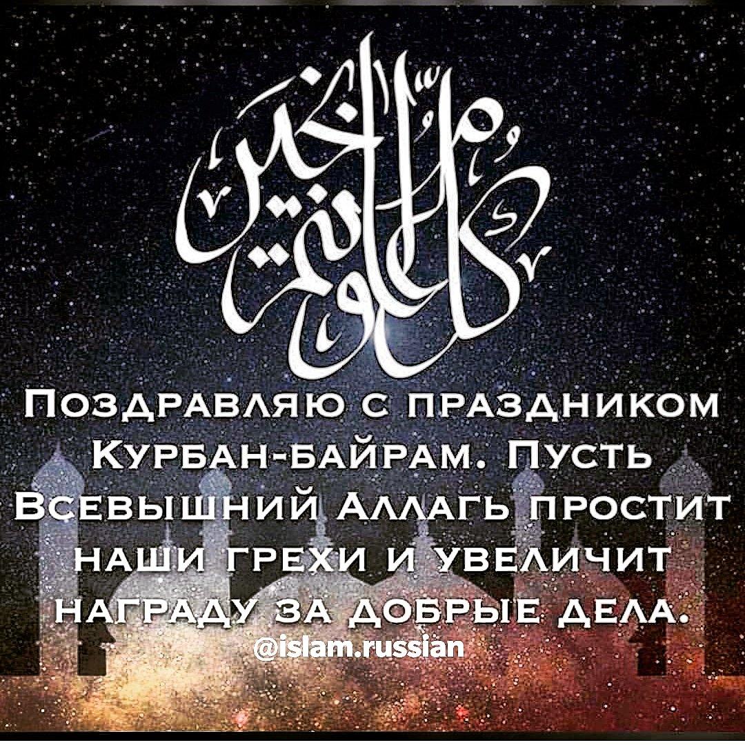 Открытки с праздником курбан байрам на арабском языке, открытки