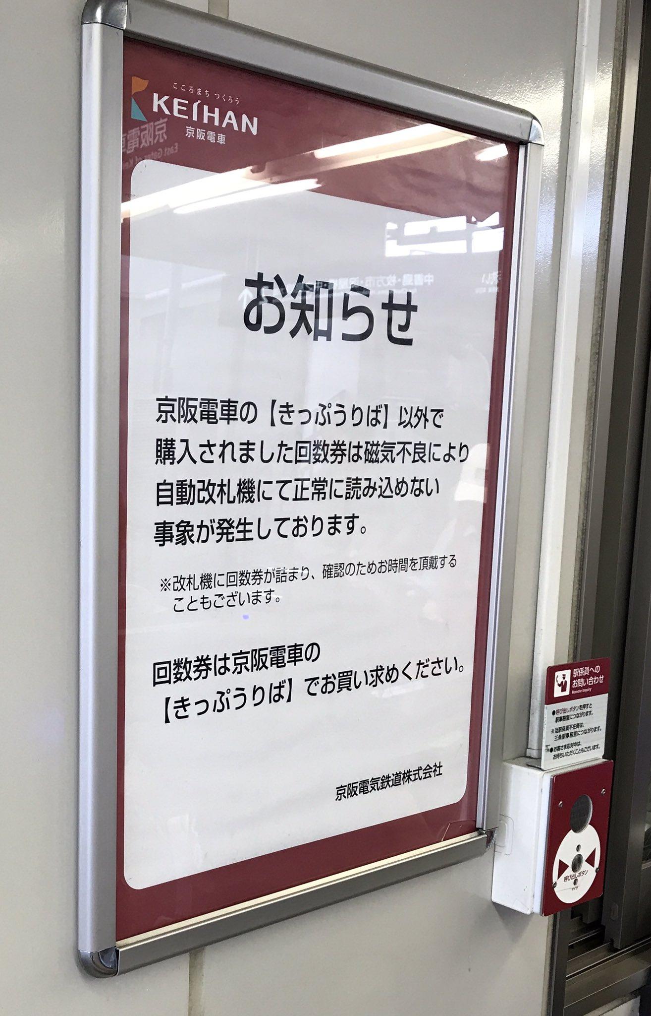 回数 券 京阪