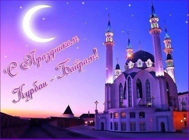 Открытки к мусульманским праздникам