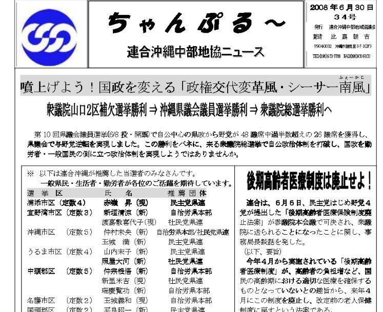 2008年衆議院山口県第2区補欠選挙