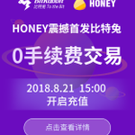Image for the Tweet beginning: Honey will be opening transaction