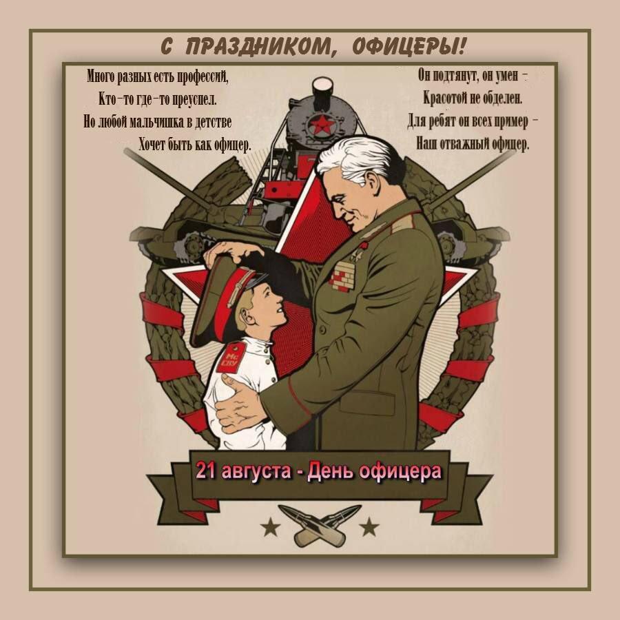 Открытка день офицера в россии