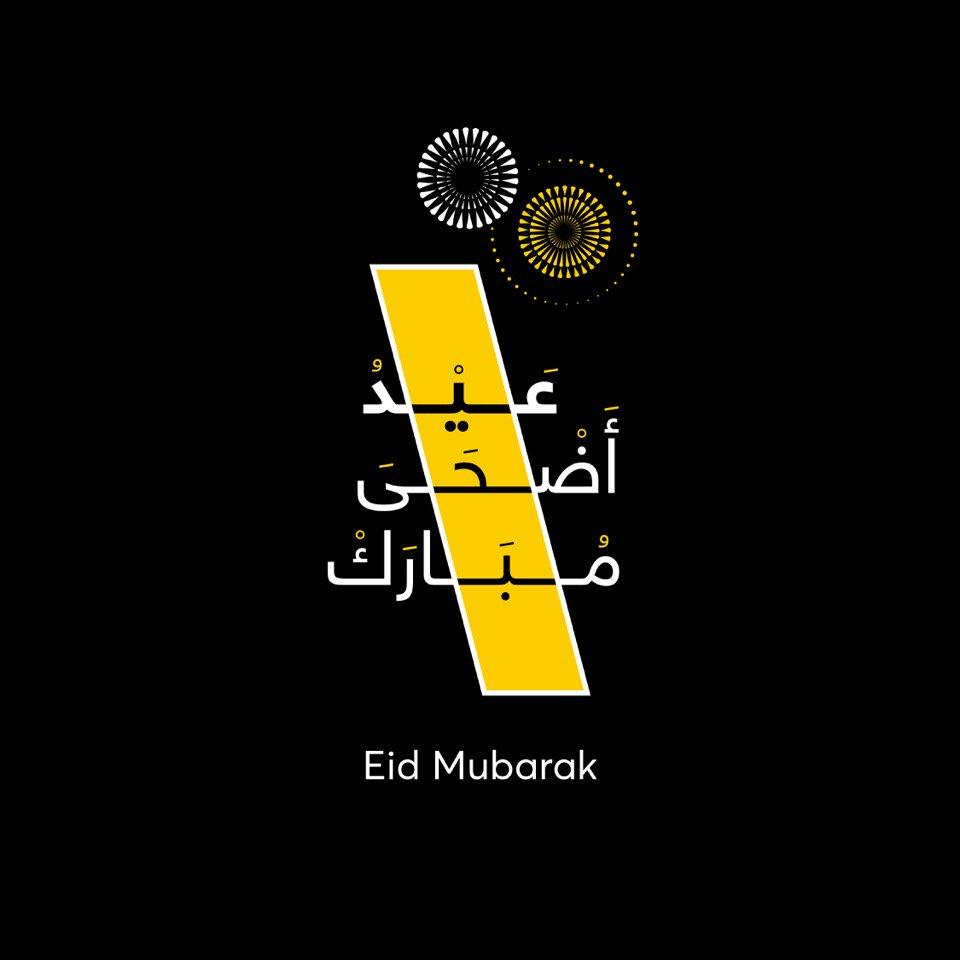 Wishing all a blessed Eid Al Adha 💫  عيدكم مبارك وكل عام وانتم بخير 💫 https://t.co/XnleQ8qyUN