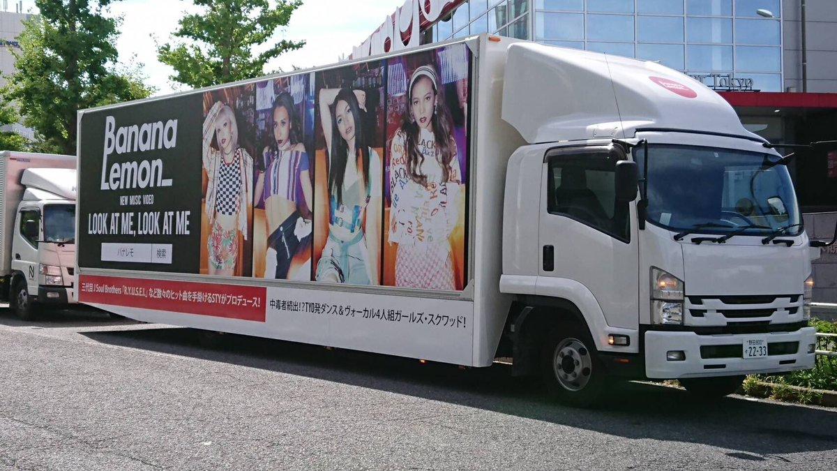 【プレゼントキャンペーン】 またまたバナレモプレゼントキャンペーン実施決定!渋谷・原宿周辺をLOOK AT ME ver のトラックが走行中!トラックの写真と #バナレモトラック のタグでツイートしてくれた方抽選10名にサイン入りステッカープレゼント!締切は9/11迄! #BananaLemon #バナナレモン