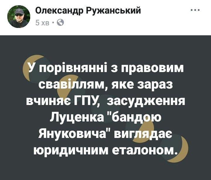 ГПУ відкрила провадження проти чиновників, які оплачували послуги Манафорта, - Луценко - Цензор.НЕТ 3633