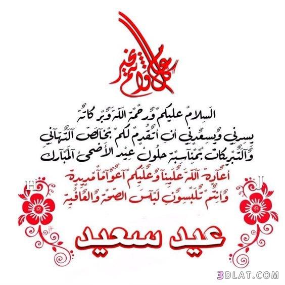 ✨ تقبل الله منا ومنكم صالح اﻷعمال، عيدكم مبارك ✨ DlH6J2FX4AANXT1
