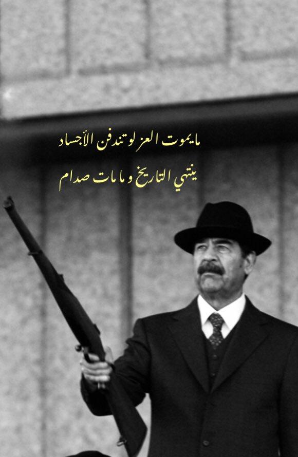 صدام حسين Saddam1211 تويتر