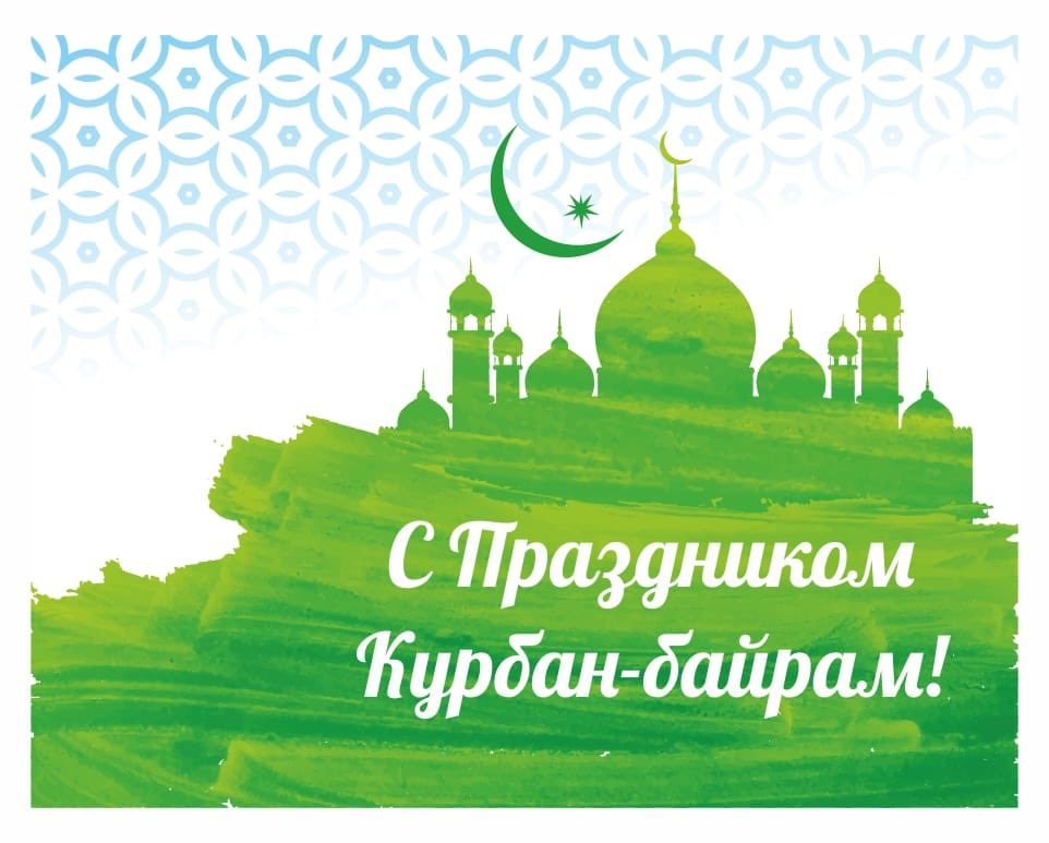 Картинки в честь праздника курбан байрам, картинки банкам