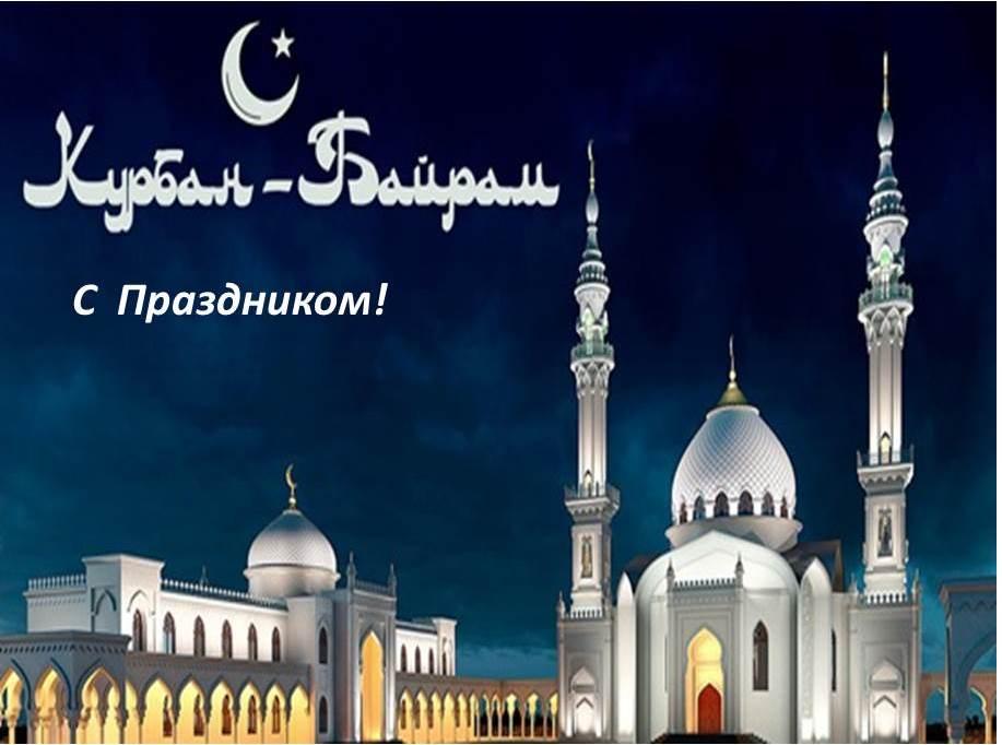 Поздравления с мусульманским праздником сегодня
