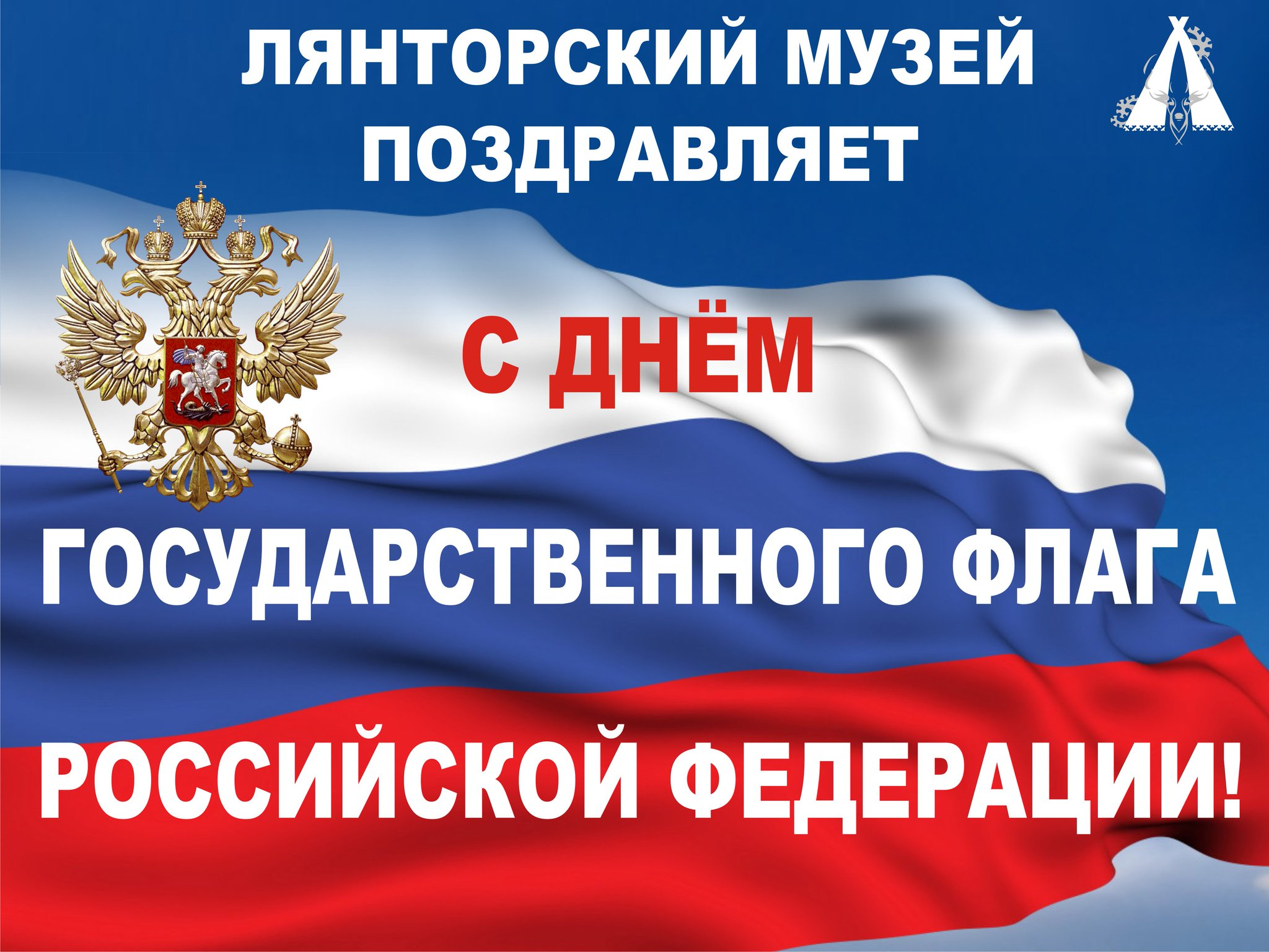 всего говорящая стена поздравлений с праздником флаг россии бородавок
