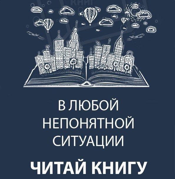 Плакаты о пользе чтения картинки