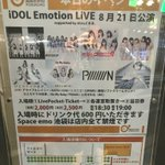 2018.8.21iDOL Emotion LiVE supported by MUSIC B.B. @池袋スペース エ