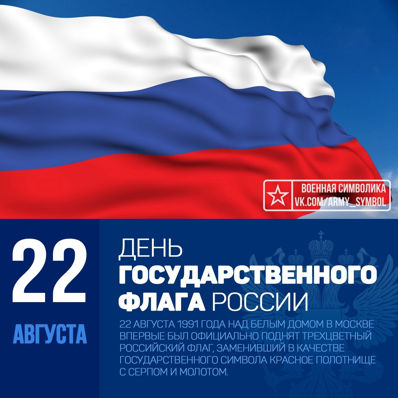 Открытки день российского флага