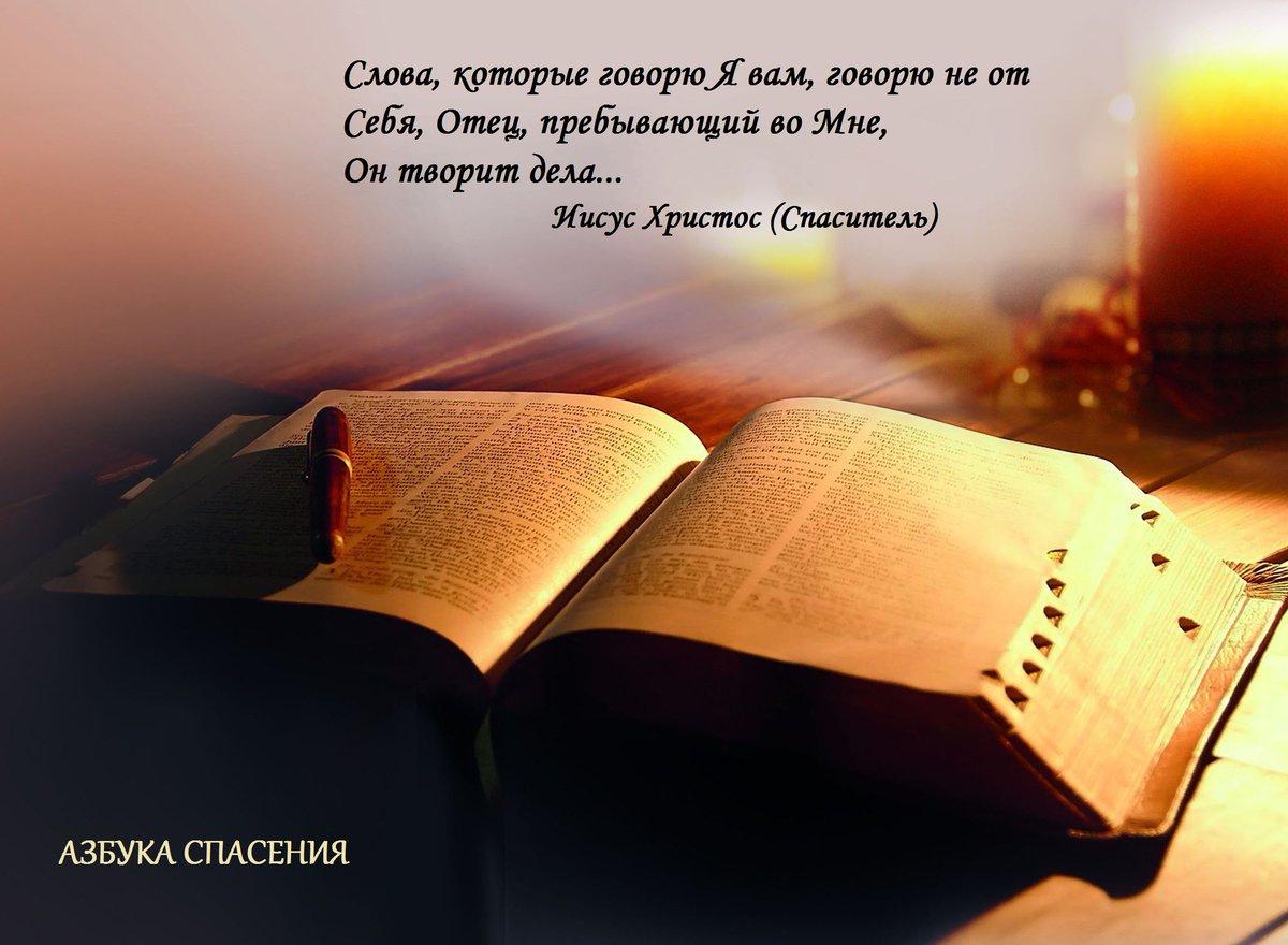 Азбука Спасения - заповеди – уста Христовы