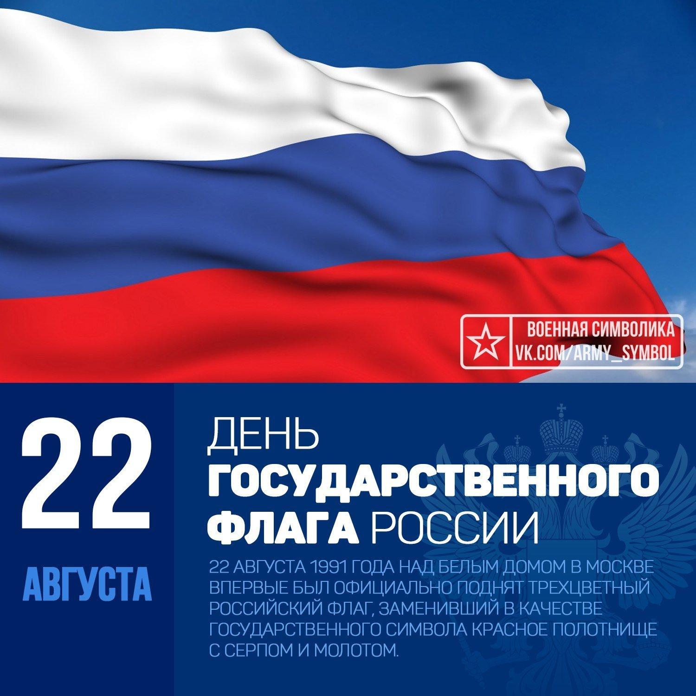 Картинки на день флага россии