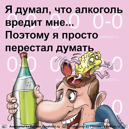 Картинки приколы алкоголизм