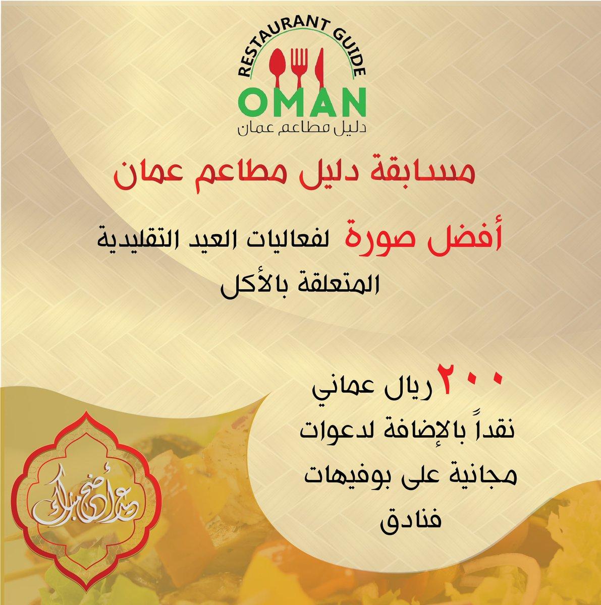 d6b48d996 دليل مطاعم عُمان (@rg_oman)   Twitter
