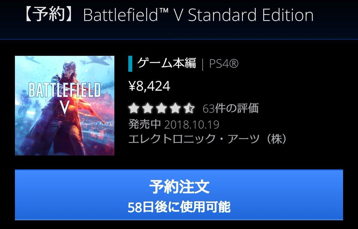 Battlefield Vに関する画像12