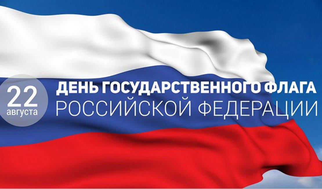 Открытки с днем государственного флага, день святого