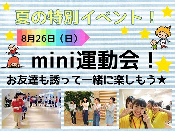 【オープンキャンパスのお知らせ】 今週は夏の特別イベント! mini運動会を開催🏃🏻♀️🌟 大縄、玉入れetc…! 夏休み最後に名古屋こどもで 思い出を作ろう🎉 #平成最後の夏 #楽しい #保育