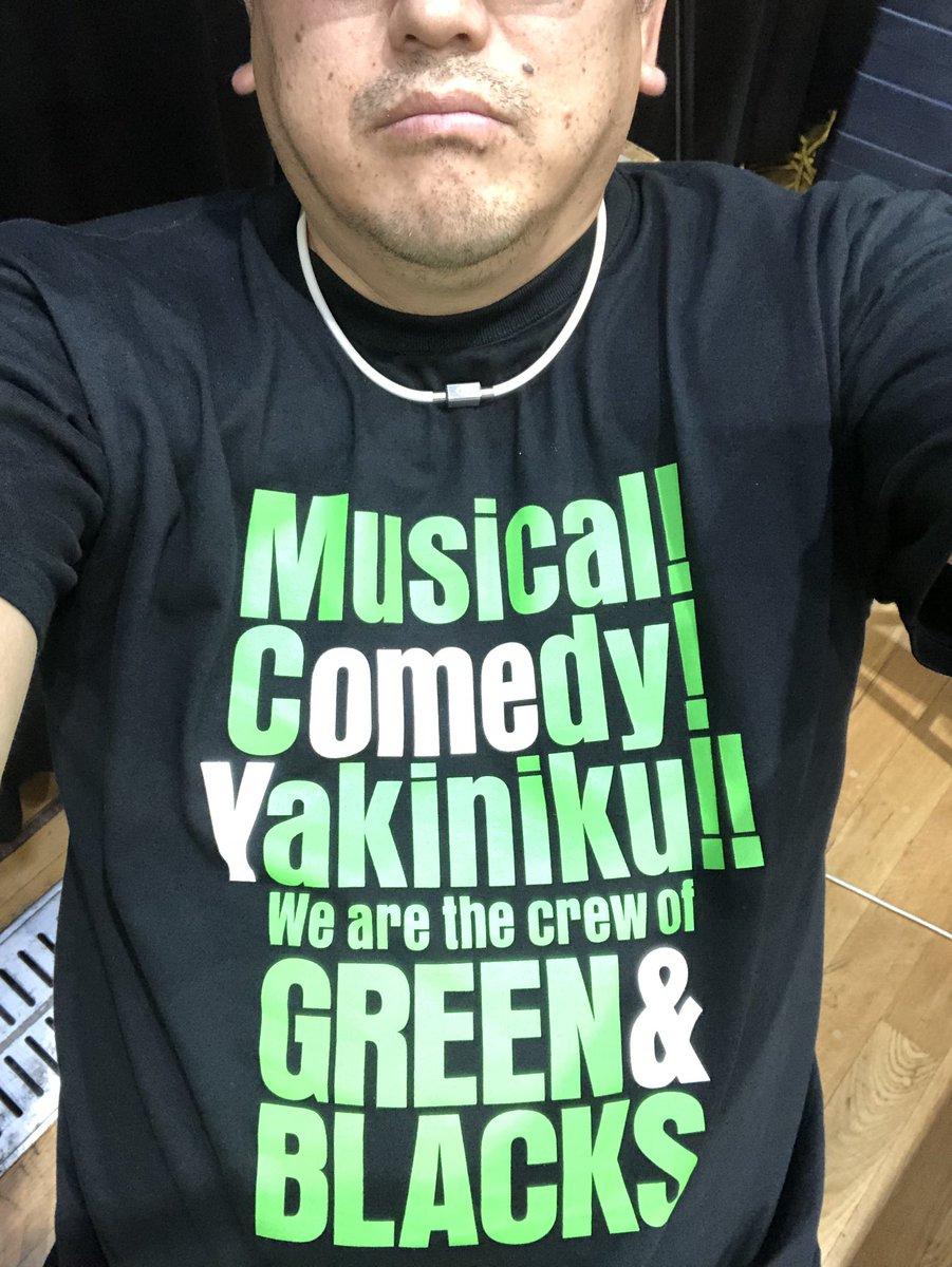 昨日もらったグリブラのTシャツが稽古場でやたらと評判がいいちなみにグリブラ、WOWOWで社長賞もらっ