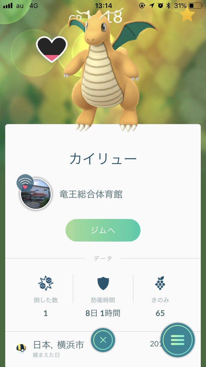 カイリュー ポケモン go