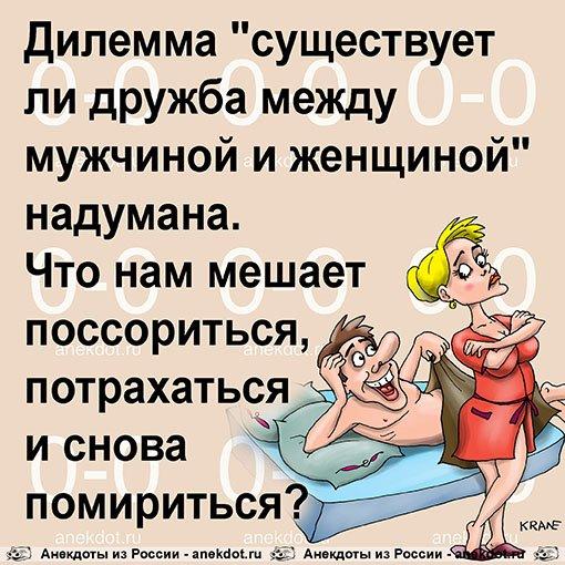 Смешная картинка дружба между мужчиной и женщиной