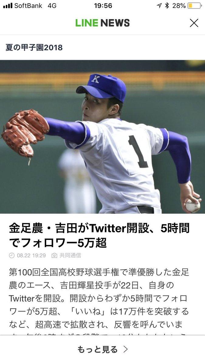 能代商業 hashtag on Twitter