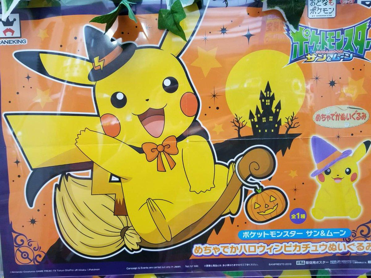 "namcoエルムの街ショッピングセンター on twitter: ""【#ポケモン 景品"