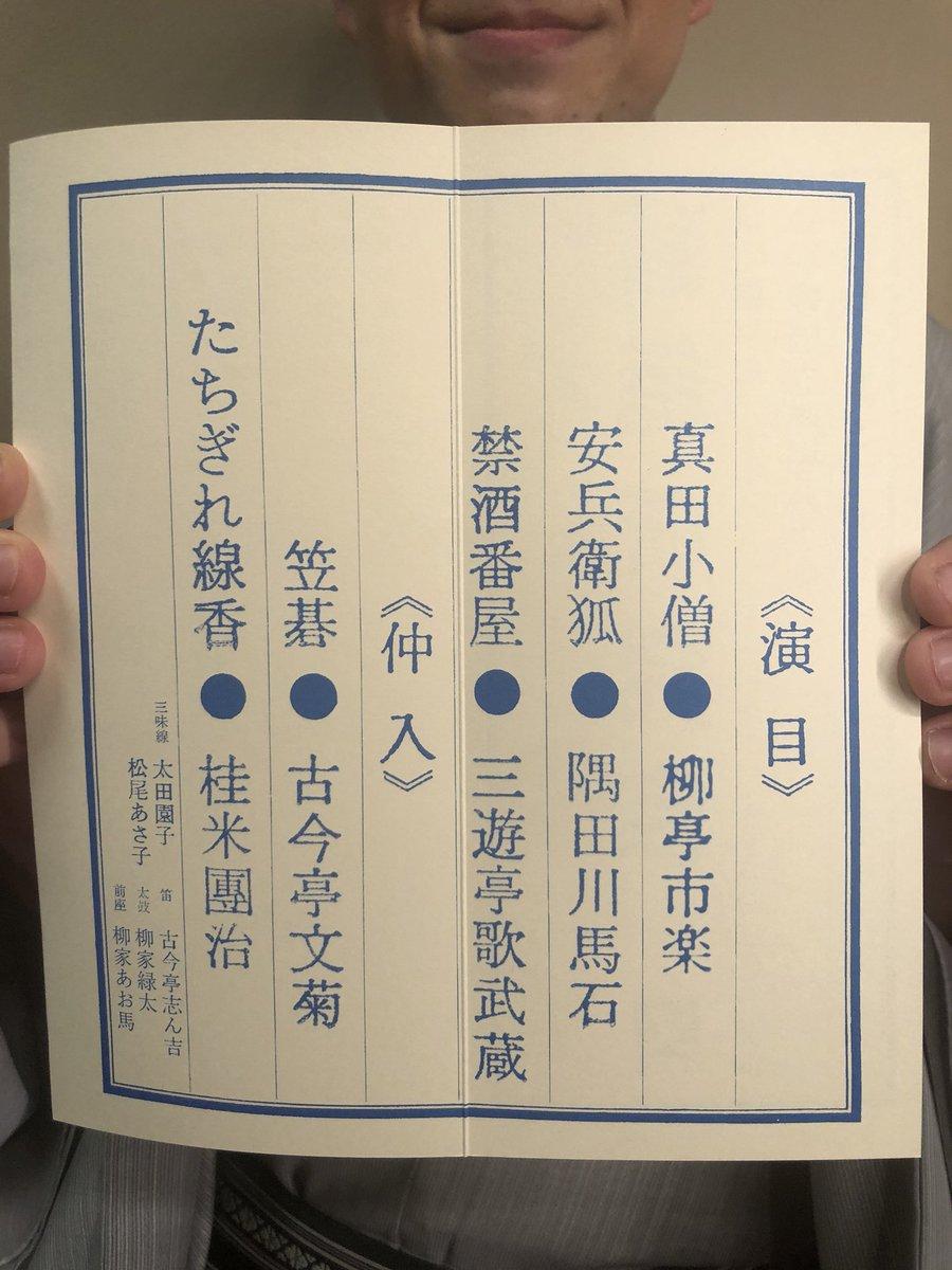 【御礼】《第602回 #落語研究会》先ほど終演致しました。ご来場頂き、有難うございました! 次回《第603回》は、9月28日(金)に国立劇場小劇場で開催予定。詳細は、後日改めてつぶやきます。 たくさんのご来場、お待ちしております! #rakugo #落語 #tbs #市楽 #馬石 #歌武蔵 #文菊 #米團治