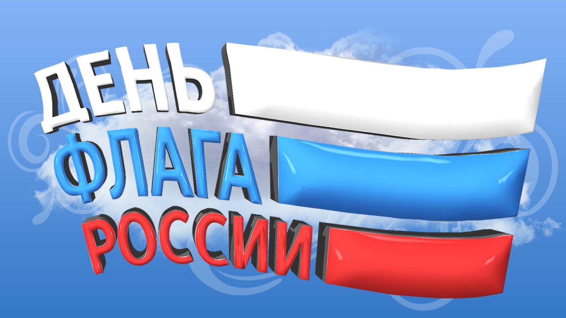 Тебя любит, картинки ко дню флага россии