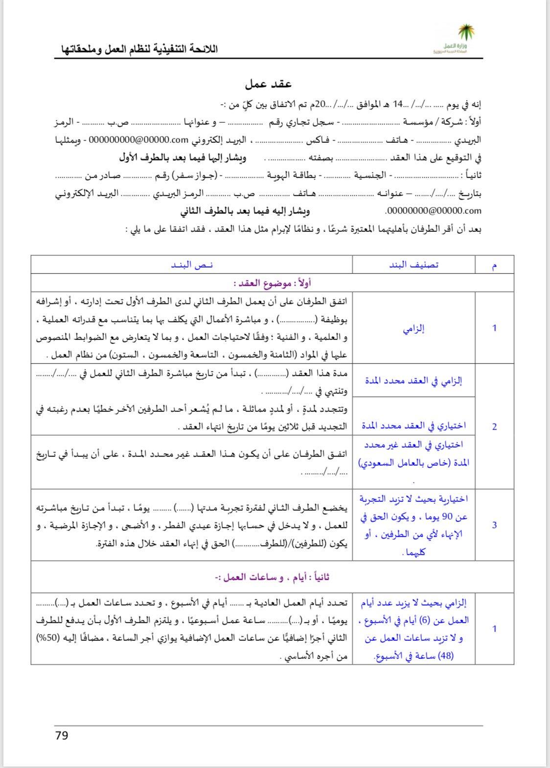 تحميل عقد عمل سعودي
