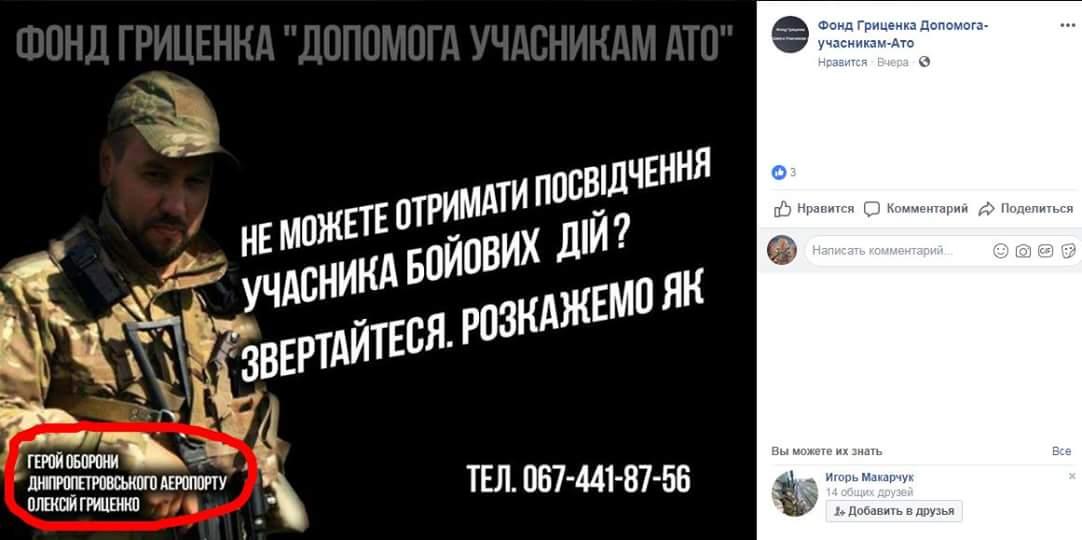 Капшин, Тагіров, Куляба, Іванченко, Іванов: Фірсов назвав п'ятьох нападників на Гриценка - Цензор.НЕТ 1221