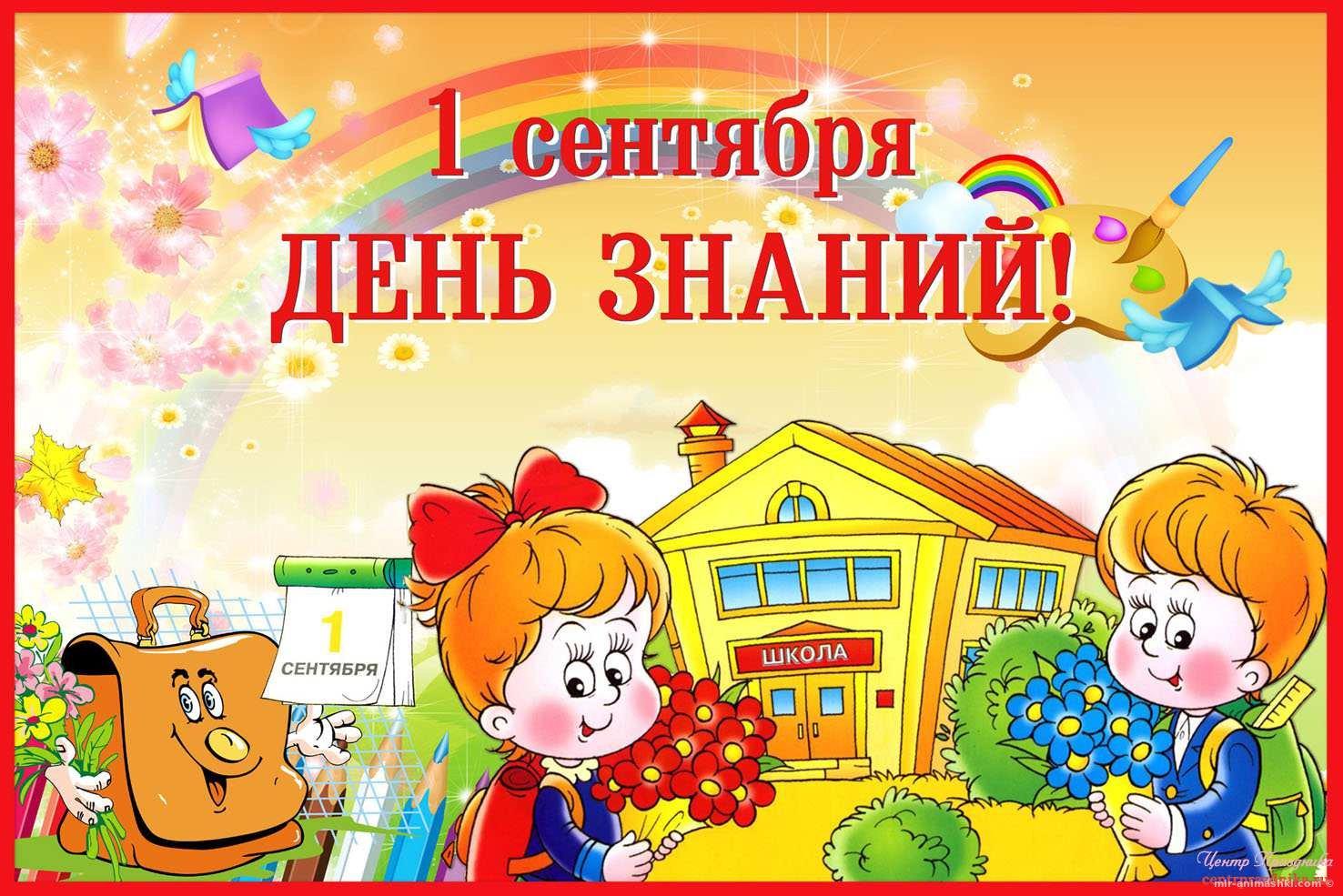 Рисунок открытки к 1 сентября