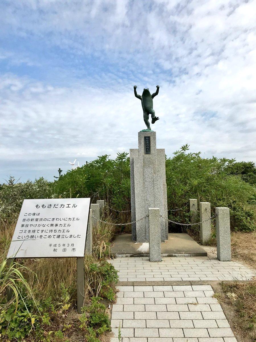 筋肉質でガッツポーズするカエル!?なんとも不思議な銅像が秋田にあった
