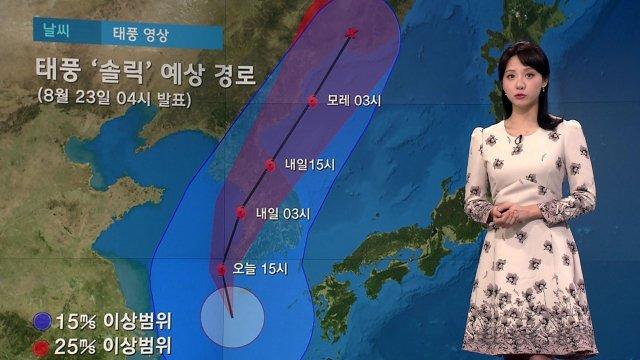 #날씨 태풍 #솔릭 전국 영향권…세력 키우며 시속 16km 느린 속도로 북상 중. 서울 등 수도권을 지나는 시간은 내일 아침 7시, 출근과 등교 시간 대 유력. https://t.co/mL5MAh59jO