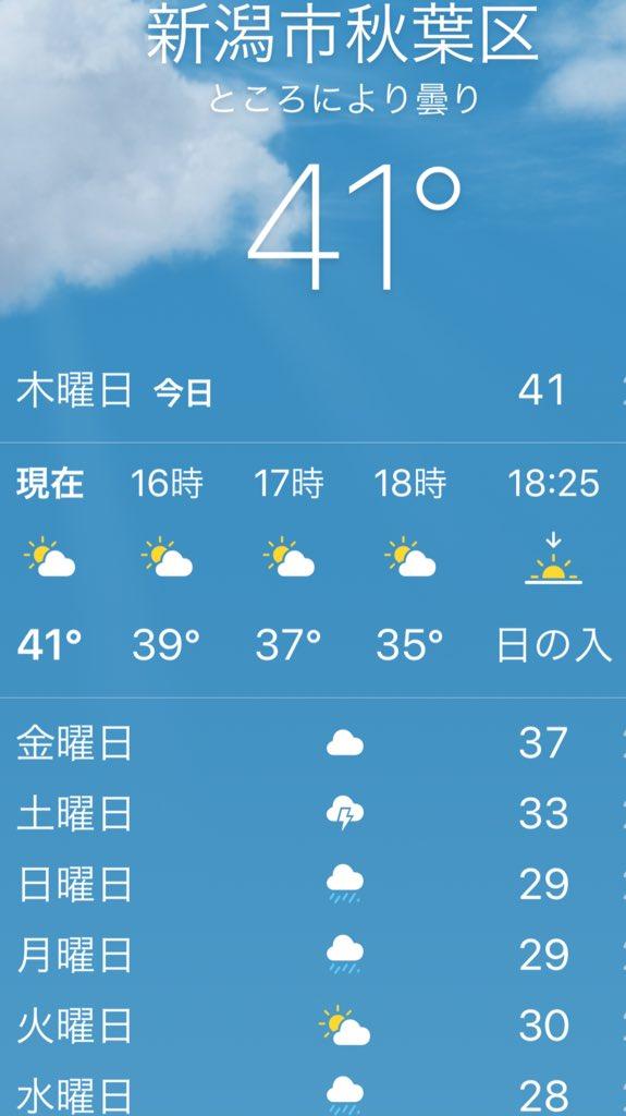 区 新潟 天気 秋葉 市