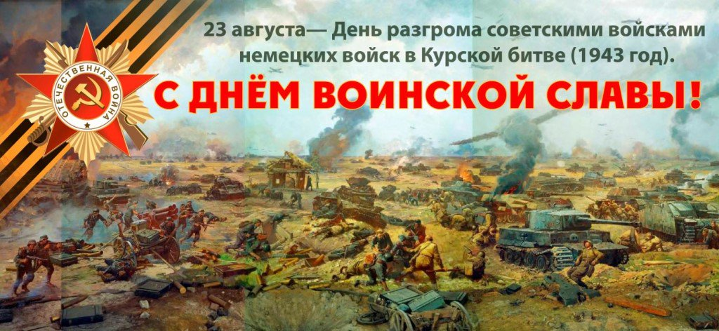 дни воинской славы картинки курская битва только хранят