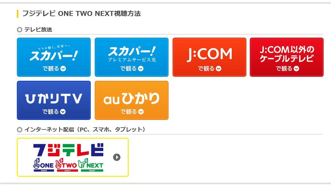 フジテレビONE/TWO/NEXT(ワンツ...