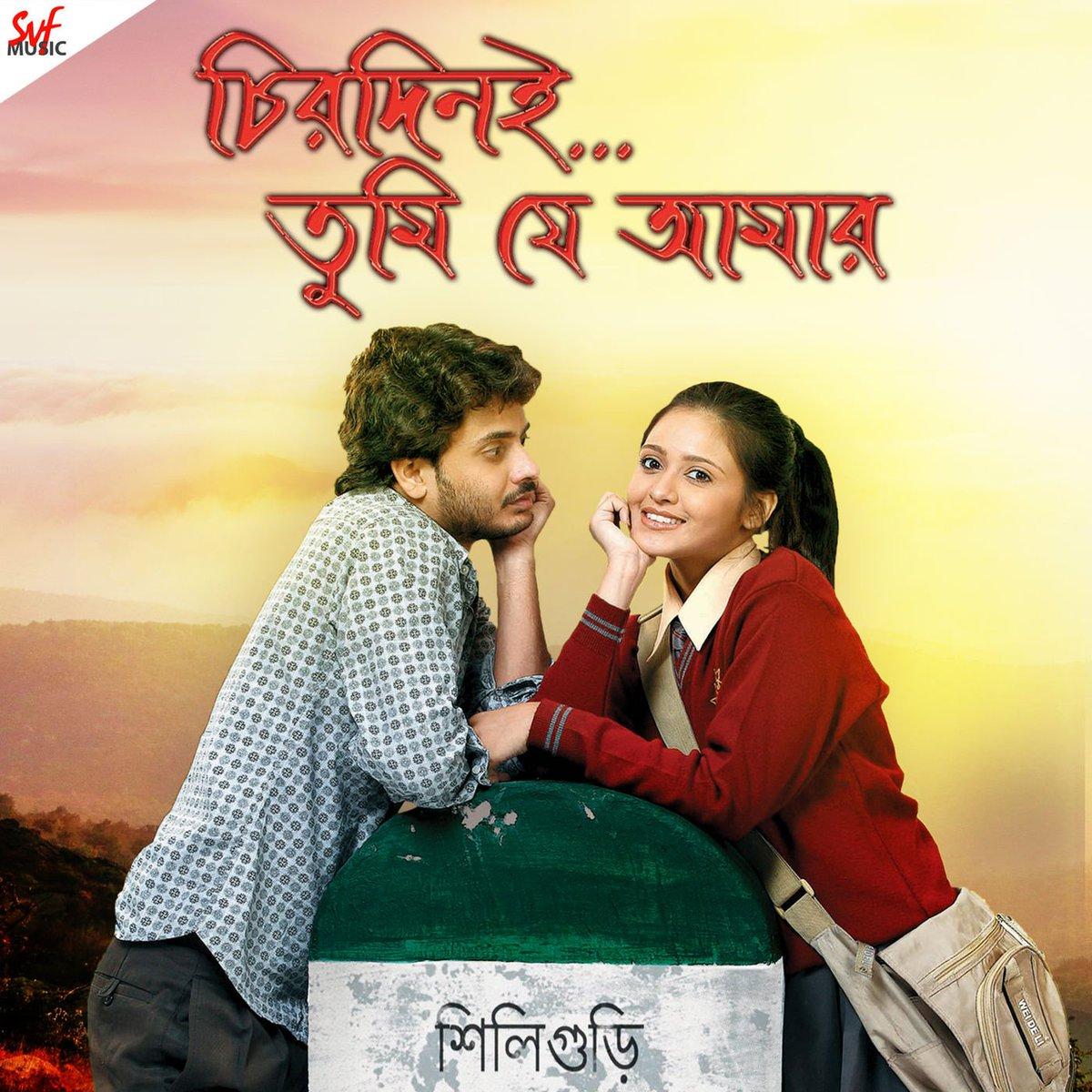 Chirodini Tumi Je Amar 2008 Bengali Movie Mp3 Songs Download