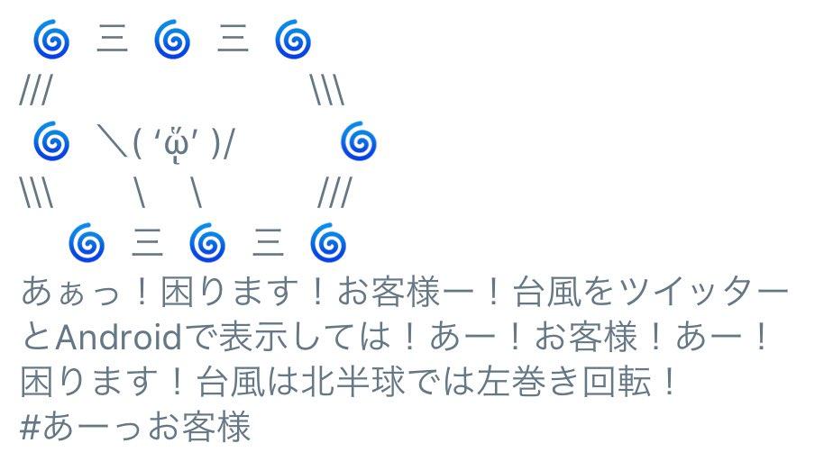 堀 正岳 知的生活の設計 On Twitter 場所次第で台風