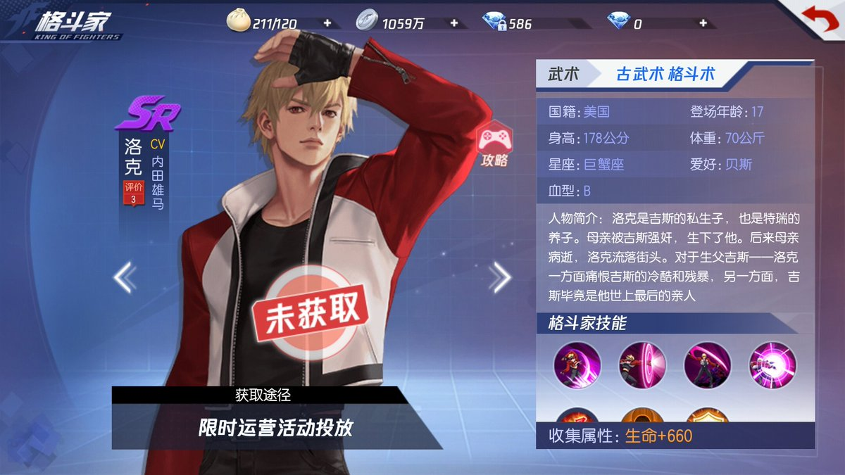 Neo Geo Now On Twitter Rock Howard Is Now A Playable Character In Kof Destiny Mobile Game Rock howard, vanessa, ryuji yamazaki, and whip will become available as kof xiv dlc in on april 5th for $4.99 each. neo geo now on twitter rock howard is