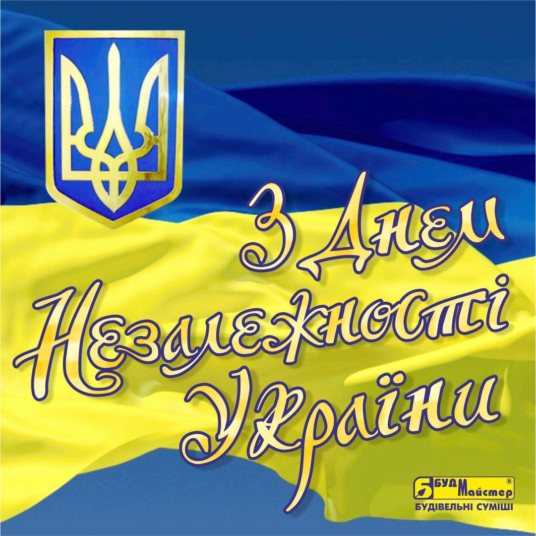 Обожулькин прикольные, день независимости украины поздравления картинки