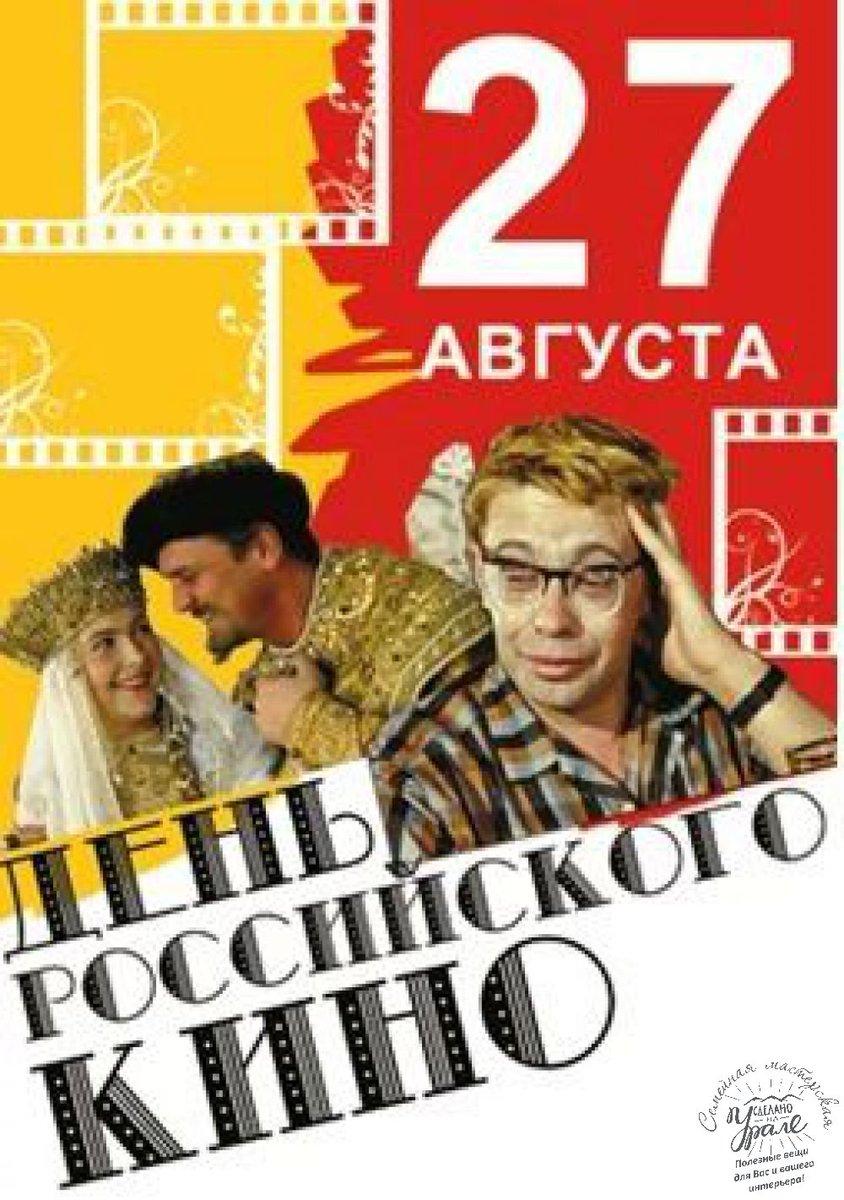 Картинки к дню российского кино 27 августа, рабочий стол смешные
