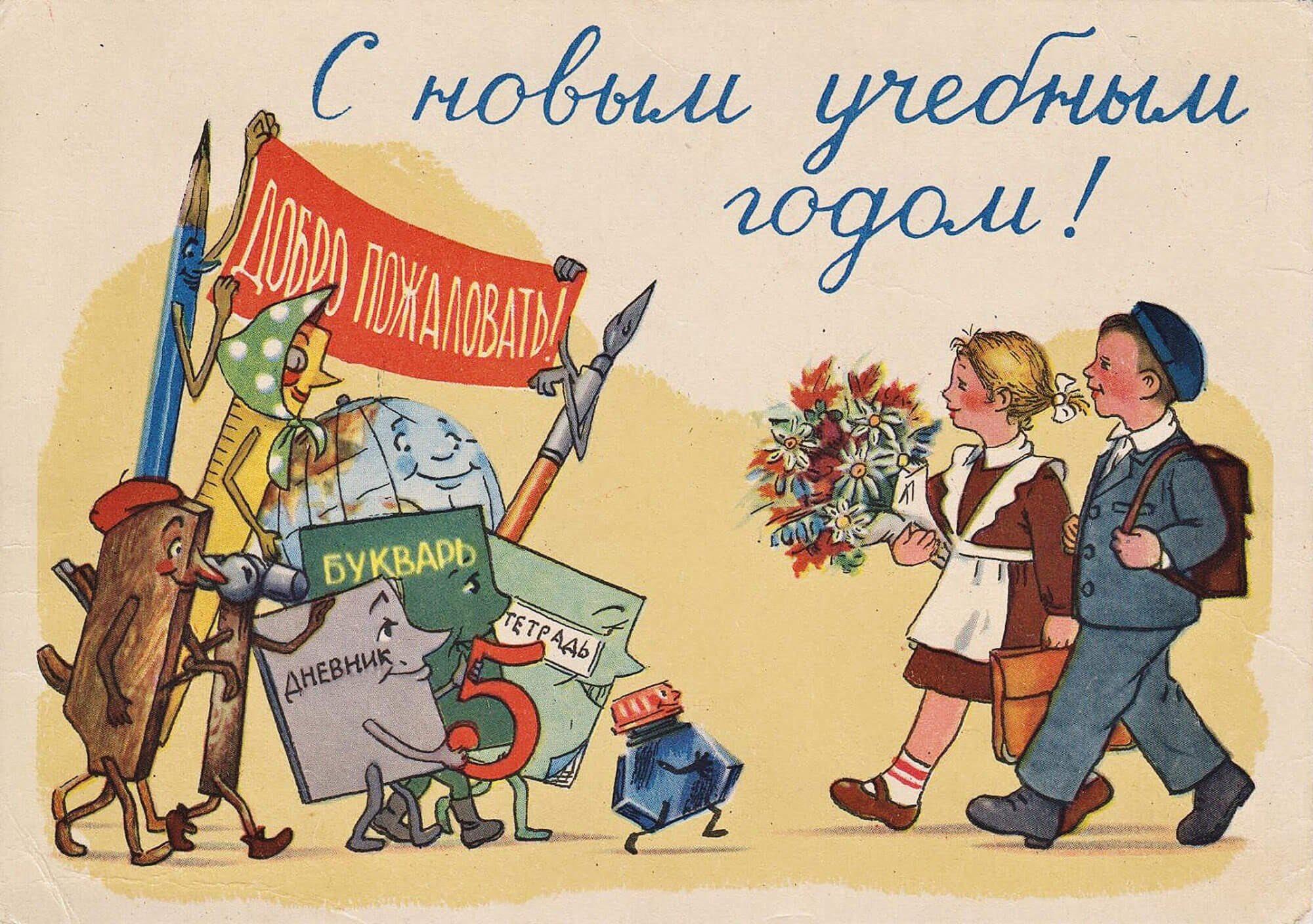 Буквами, прикольные поздравления с днем знаний открытки