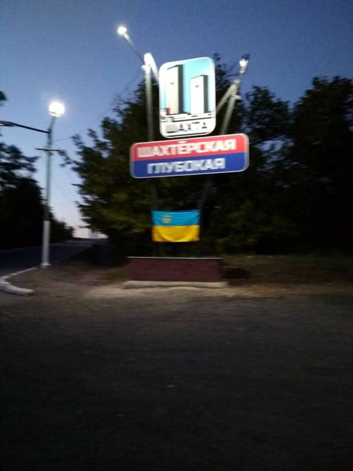 На территории так называемой ДНР расклеили листовки в честь Дня Независимости Украины, – местные жители - Цензор.НЕТ 3276