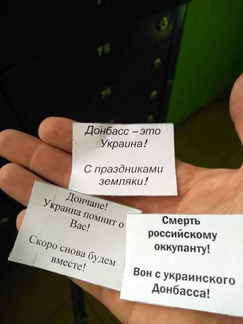 На территории так называемой ДНР расклеили листовки в честь Дня Независимости Украины, – местные жители - Цензор.НЕТ 6298