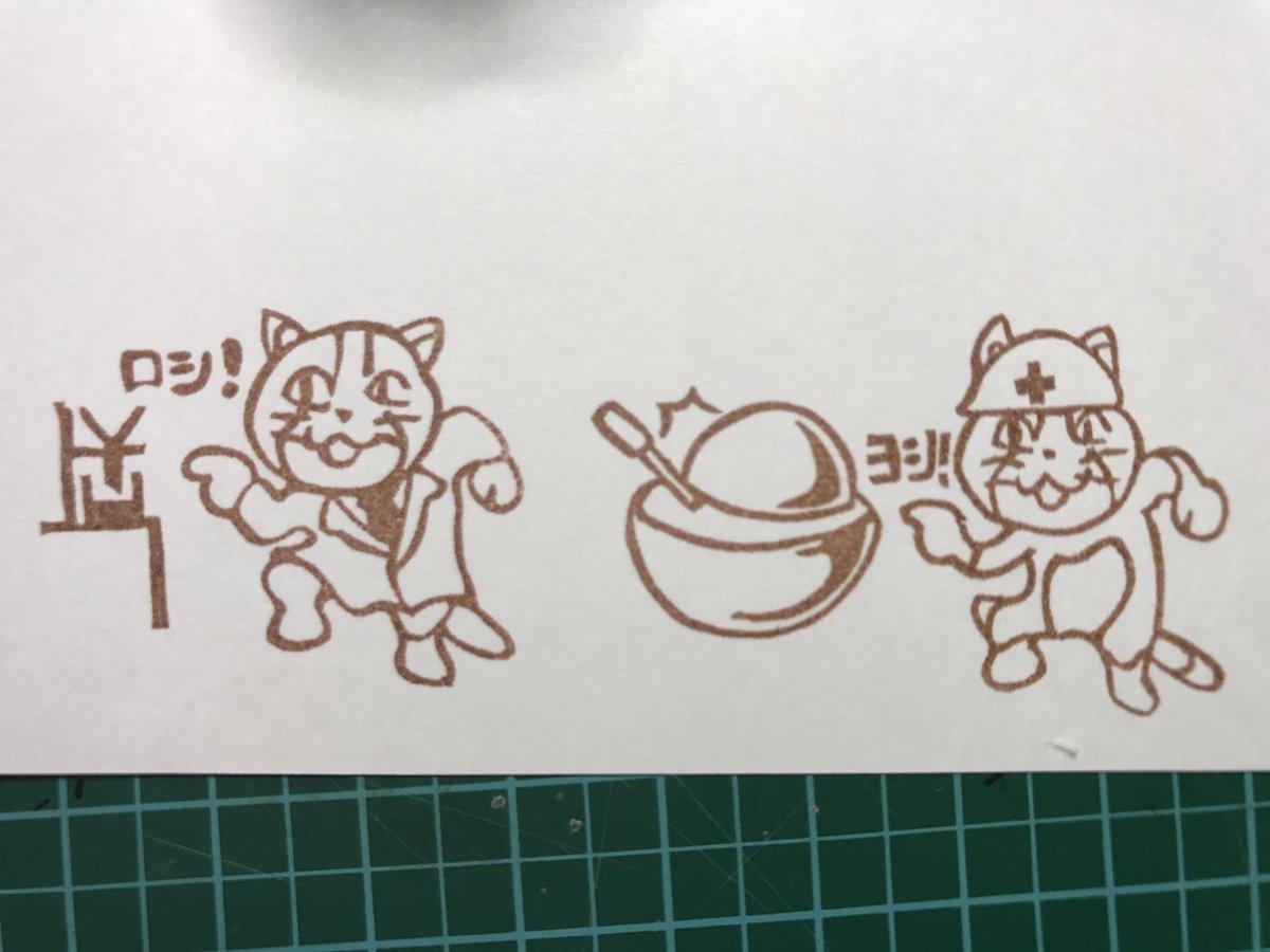 いろんな実験器具を確認する猫 消しゴムはんこ 確認猫 デーモン・コア pic.twitter.com/qNX3HxIEuw