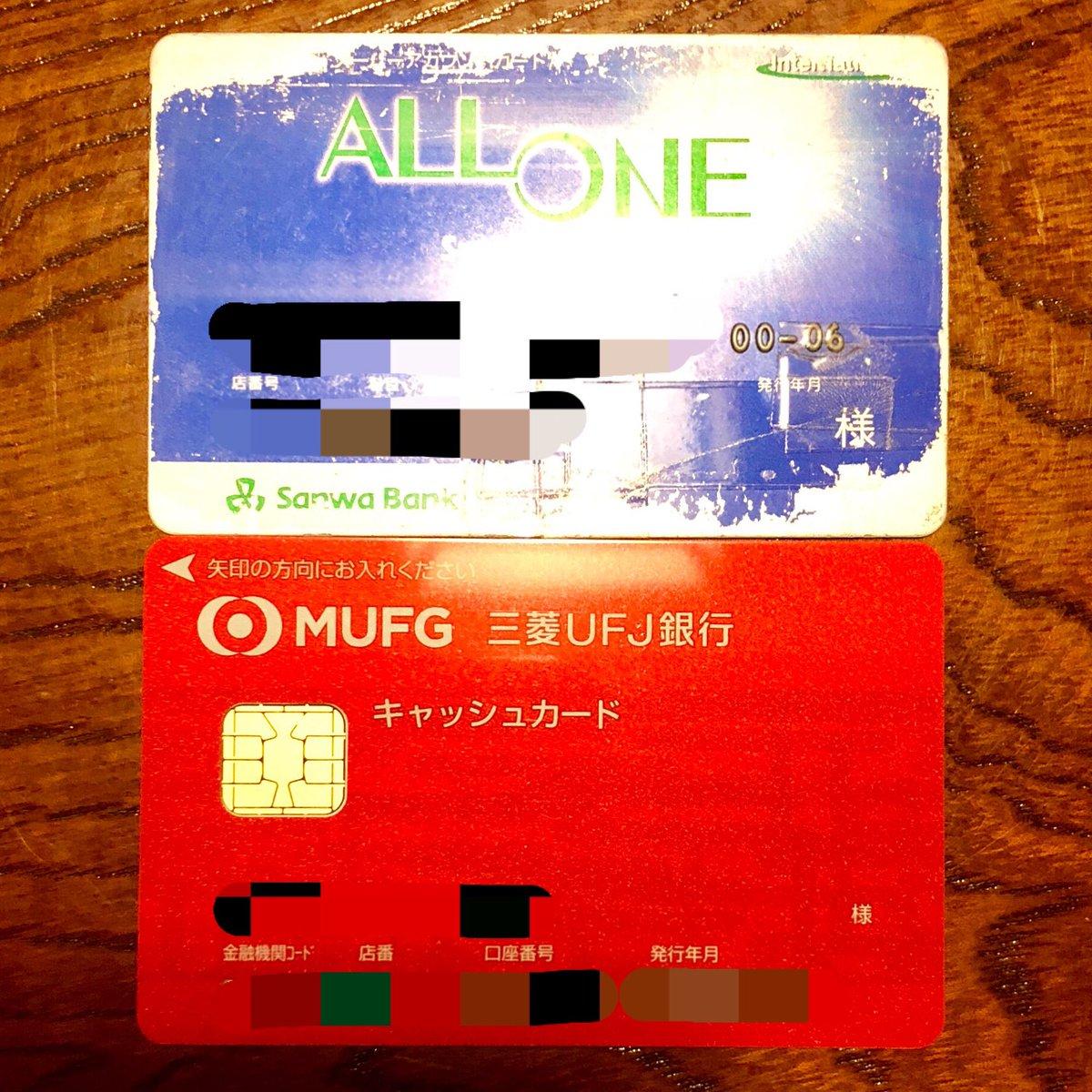 機関 コード ufj 金融