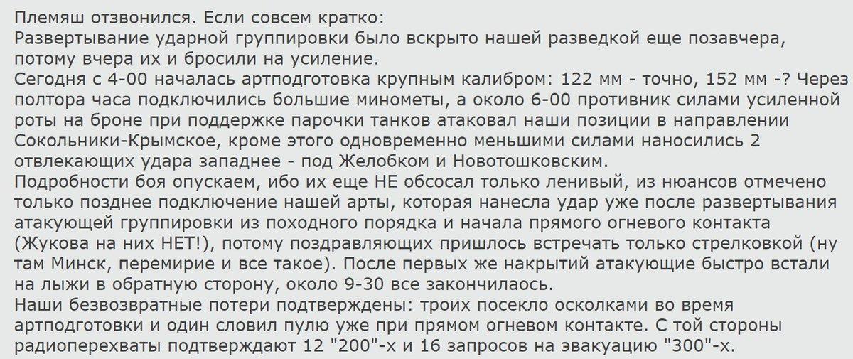 Радянська зброя і російська амуніція, - на місці бою під Кримським виявлено докази агресії РФ - Цензор.НЕТ 3027
